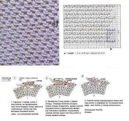 Узоры из снятых петель для вязания спицами 822